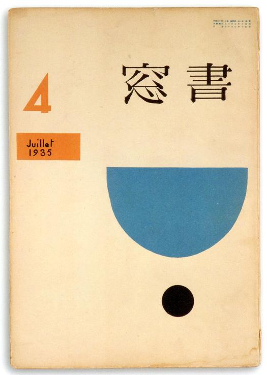 02-japan-mag034