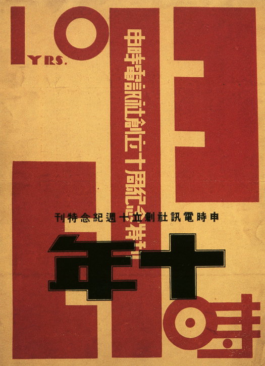 03_chinese_graphic_design